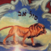 Sephiroth, esferas de la Kabbalah del signo Leo, mes de Av
