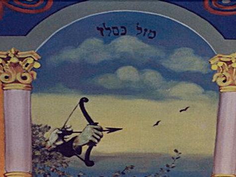 Sephiroth de la Kabbalah, signo de Sagitario