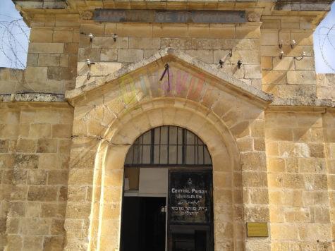 """El """"Museo de los Prisioneros de la Resistencia"""" de Jerusalem"""