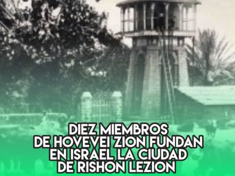 Rishon LeZion : 31 de julio