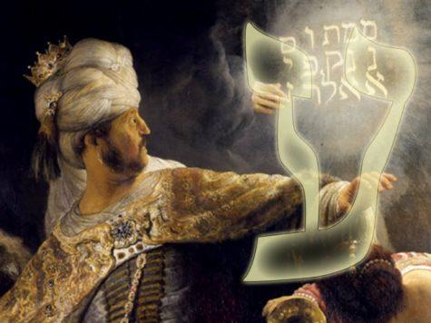 El significado de la letra Ain/E en tu nombre, según la Kabbalah